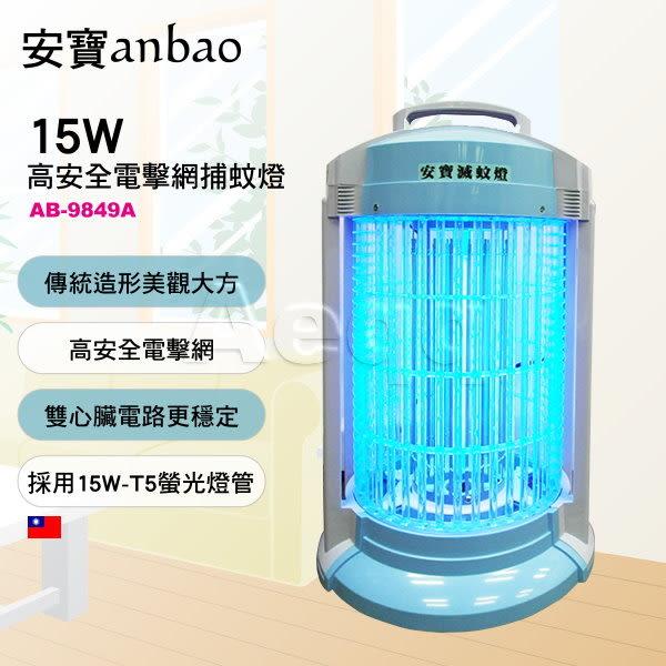 豬頭電器(^OO^) - anbao 安寶 15W捕蚊燈【AB-9849A】