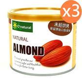 歐納丘天然美國加州杏仁果-原味(190g*3罐)