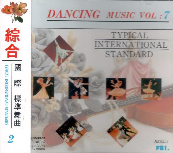 國際標準舞曲 7  綜合 二  CD(購潮8)