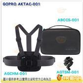GoPro AKTAC-001 運動套件 含胸前綁帶+收納包+車把 座桿 長桿固定座 適用 HERO7 HERO8