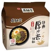 真麵堂經典厚沙茶風味92Gx4 超值二入組【愛買】