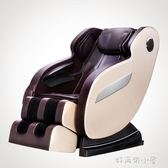 按摩椅鼎宏多功能按摩椅家用老年人全自動太空艙全身推拿揉捏電動沙發椅 好再來小屋 igo