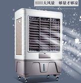 工業冷風機家用製冷新款小空調冷氣扇小型商用單冷型空調扇igo220V 嬡孕哺