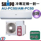【信源】8坪【SAMPO 聲寶 PICOPURE冷專定頻一對一冷氣】AM-PC50+AU-PC50 含標準安裝