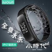智慧手環 i6HR運動智能防水心律監測跑步vivo手環計步器男女