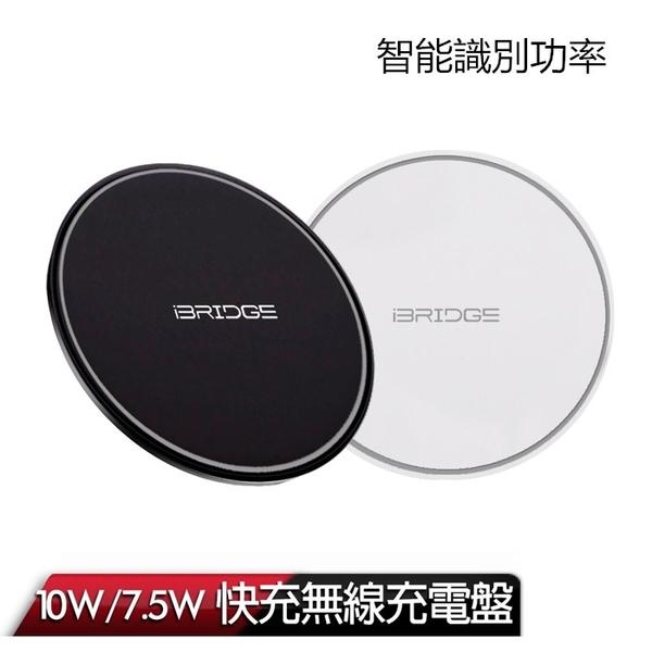 平行進口 副廠apple快充 10W/7.5W無線充電盤 iphone8 plus 智能識別功率 XR Note8