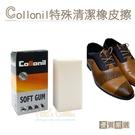 糊塗鞋匠 優質鞋材 K151 德國Collonil特殊清潔橡皮擦 1塊 皮革橡皮擦 皮鞋橡皮擦