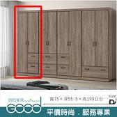 《固的家具GOOD》526-7-AM 樂比75公分右抽衣櫥/2.5尺衣櫃(072)【雙北市含搬運組裝】