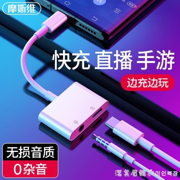 轉接頭華為8充電耳機二合一轉換器9線tape快充type c安卓tpc手機ipadpro雙 漾美眉韓衣