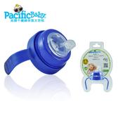 Pacific Baby 美國學習配件組-鴨嘴型矽膠奶嘴+學習杯握把-藍