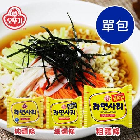 韓國 OTTOGI 不倒翁 Q拉麵 (單包入) 110g 無調理包 純麵條 拉麵條 拉麵 麵條 泡麵 韓國泡麵 火鍋 隊鍋