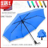 【瘋搶-買一送一】PG防撥-限量玻纖自動傘 /雨傘折疊傘折傘黑膠傘遮光三折傘陽傘防風傘加大傘