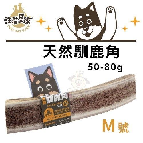 *WANG*DogCatStar汪喵星球 天然馴鹿角M號(80-110g)·最天然好吃的潔牙骨·狗零食