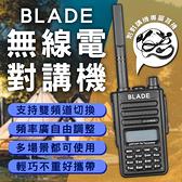 【coni shop】BLADE無線電對講機 現貨 當天出貨 台灣公司貨 對講機 雙頻道 自由調頻 手持式 附耳機
