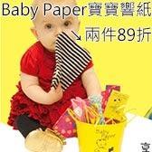 [愛不釋手] 美國Baby Paper寶寶響紙安撫方巾↘兩件89折