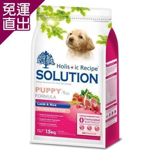 SOLUTION耐吉斯幼犬 聰明成長配方 羊肉+田園蔬菜3公斤 x 1包【免運直出】