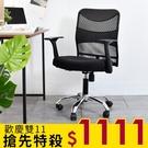 電腦椅 辦公椅 書桌椅 椅子 椅 健康網後折扶手鐵腳辦公椅 凱堡家居【A13215】