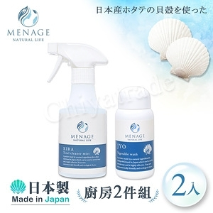 【MENAGE】日本製 北海道扇貝 淨力JYO+輝KIRA貝殼粉 2入