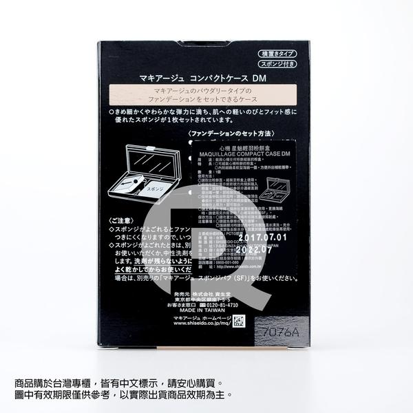 SHISEIDO 資生堂 心機 星魅輕羽粉餅UV N 9.3g (粉蕊+粉撲+粉盒)【芭樂雞】