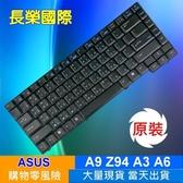 ASUS 全新 繁體中文 鍵盤 A3 A6  Z9 Z91 Z92 A3V A3E A4 A9 A9T W1 G1 G2 Z94 Z96 F5
