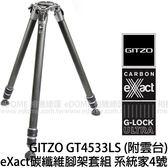 GITZO GT 4533LS 附ACE XL雲台+碗座 (24期0利率 免運 文祥公司貨) eXact碳纖維三腳架 系統家 4號腳 拍鳥