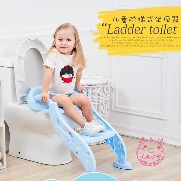 兒童坐便器 男女寶寶座便圈兒童馬桶梯小孩坐便梯廁所馬桶架階梯式wy