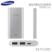 ▼SAMSUNG 10000mAh 原廠雙向閃電快充行動電源 EB-P1100C Type-C SONY XA2 Plus Ultra/XZ3/HTC Desire 12 12s/U12 Life Plus