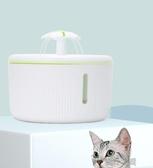 貓咪飲水機自動循環智慧狗狗寵物四重過濾流動活水靜音噴泉喂水器 流行花園
