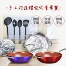 【DiamondChef】鑽型科技多功能陶瓷不沾鍋超值8件組 紅色/紫色