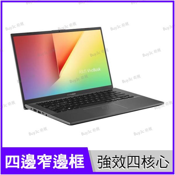 華碩 ASUS X412FA-0161G8265U 星空灰【升8G/i5 8265U/14吋/SSD/IPS/四核心/intel/筆電/Win10/Buy3c奇展】Vivobook X412F