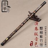 一節紫竹笛子 樂器 專業演奏考級竹笛 成人初學橫笛YXS  潮流前線