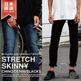 Skinny彈性窄管長褲 格紋 素色長褲