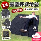 【台灣現貨】200x210cm超大野餐地...