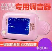 琵琶調音器專用正品夾式專業電子校音器定音器 JA7719『科炫3C』