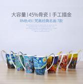 骨瓷杯-水杯子陶瓷杯馬克杯大容量帶勺風家用辦公室文藝咖啡杯創意 大降價!免運85折起!
