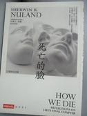 【書寶二手書T1/醫療_KHN】死亡的臉(十七週年紀念版)_楊慕華, 許爾文.努蘭