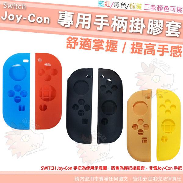 任天堂 SWITCH Joy-Con 手柄 手把 掛膠套 握把 矽膠套 保護套 果凍套 保護套 安全防護 多色可挑