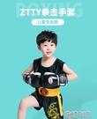 拳击手套3-10歲小孩兒童拳擊手套套裝小孩青少年訓練散打男女 花樣年華
