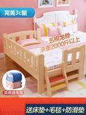 兒童床男孩單人床女孩公主床實木邊床多功能加寬床嬰兒床拼接大床【完美3c館】