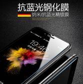 iphone7鋼化玻璃膜蘋果6S鋼化膜6Plus六防指紋8藍光手機貼膜8Plus蘋果X玻璃膜 艾尚旗艦店