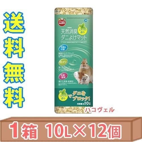『寵喵樂旗艦店』【MR-695】日本MARUKAM小動物用抗菌木屑砂10LX12條