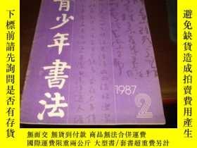 二手書博民逛書店罕見青少年書法1987.2(總第15期)Y25254 青少年書法