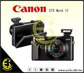 贈原電 Canon PowerShot G7X Mark II 轉轉螢幕 類單 支援 WIFI NFC 大光圈 G7XII 彩虹 公司貨