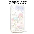 雙子星空壓氣墊鑽殼 [夢工廠] OPPO A77 (5.5吋)【三麗鷗正版授權】