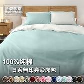日式無印亮彩 單人床包(含枕套)【100%精梳純棉】透氣親膚、多款色系任選、寢居樂台灣製