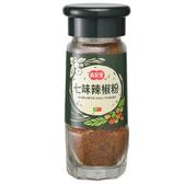 【真好家】七味辣椒粉30g