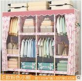 衣櫃簡約現代經濟型組裝臥室家用實木簡易櫃子出租房大 法布蕾輕時尚igo