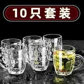 酒杯 玻璃杯套裝家用客廳水杯子啤酒杯加厚耐熱帶把喝水茶杯家庭10只裝 NMS設計師