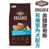 ◆MIX米克斯◆歐奇斯ORGANIX.有機飼料【老犬/室內犬4磅】WDJ推薦優良級飼料.