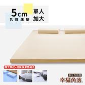 幸福角落 大和抗菌防蹣表布5cm厚乳膠床墊舒潔超值組-單大3.5尺香檳金